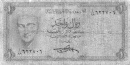 YEMEN 1 RYAL 1969 P-6 - Yémen