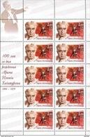 2003 M/S Russia Russland Russie Rusia Music Composer Khachaturyan  Mi 1077 MNH ** - 1992-.... Fédération
