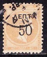 "GREECE 1900 Overprints On Large Hermes Head 50 L  / 40 L Grey Flesh Wide Spaced ""0""  Perforated Vl. 152 A - Gebruikt"