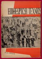 M3-33962 Greece April 1957. Magazine Art Review [ΕΠΙΘΕΩΡΗΣΗΤΕΧΝΗΣ] #28 - Books, Magazines, Comics
