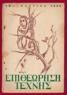 M3-33957 Greece Marsh 1956. Magazine Art Review [ΕΠΙΘΕΩΡΗΣΗΤΕΧΝΗΣ] #15 - Books, Magazines, Comics