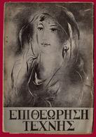 M3-33966 Greece June 1956. Magazine Art Review [ΕΠΙΘΕΩΡΗΣΗΤΕΧΝΗΣ] #18 - Books, Magazines, Comics
