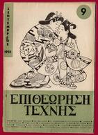M3-33953 Greece September 1955. Magazine Art Review [ΕΠΙΘΕΩΡΗΣΗΤΕΧΝΗΣ] #9 - Books, Magazines, Comics