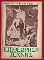 M3-33963 Greece November 1955. Magazine Art Review [ΕΠΙΘΕΩΡΗΣΗΤΕΧΝΗΣ] #11 - Books, Magazines, Comics