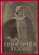 M3-33960 Greece May 1956. Magazine Art Review [ΕΠΙΘΕΩΡΗΣΗΤΕΧΝΗΣ] #17 - Books, Magazines, Comics