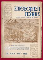 M3-33967 Greece 15 Marsh 1955. Magazine Art Review [ΕΠΙΘΕΩΡΗΣΗΤΕΧΝΗΣ] #3 - Books, Magazines, Comics