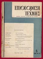 M3-33954 Greece May 1955. Magazine Art Review [ΕΠΙΘΕΩΡΗΣΗΤΕΧΝΗΣ] #5 - Books, Magazines, Comics