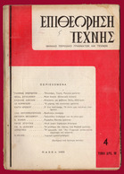 M3-33968 Greece Easter 1955. Magazine Art Review [ΕΠΙΘΕΩΡΗΣΗΤΕΧΝΗΣ] #4 - Books, Magazines, Comics