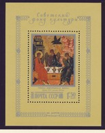 URSS 1988 BLOC RELIGION  YVERT  N°B202 NEUF MNH** - 1923-1991 USSR