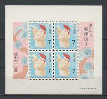 JAPON 1968 Bloc N° 64 ** Neuf MNH Superbe C 3 € Nouvel An Faune Coq Sculpté Oiseaux Birds Animaux - Blocks & Sheetlets