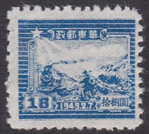 China East China Scott 5L27 1949 Train And Postal Runner,$ 18 Blue, Mint - China