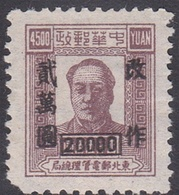 China North East China Scott 1L131, 1949 Surcharged,$ 20000 On $ 4500 Brown, Mint - North-Eastern 1946-48