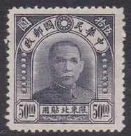 China North-Eastern Provinces Scott 25 1946 Dr Sun Yat-sen,$ 50 Blue Violet, Mint - North-Eastern 1946-48