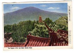 CPSM Taïwan The Pagoda Of Lion Head Hsinchu Hsien écrite écrite En Chinois Timbrée 1951 - Taiwan