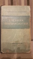 Russia Soviet Union Period Medical Book 1954 - Books, Magazines, Comics