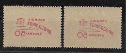 Greece Charity 1946/47 Postal Staff Welfare Fund Set - O/p Decalque Mirror Print - Errors, Freaks & Oddities (EFO)