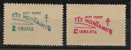 Greece Charity 1945 Anti Tuberculosis Fund Set NHM - O/p Decalque Mirror Print - Errors, Freaks & Oddities (EFO)