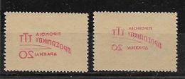 Greece Charity 1946/50 Staff Welfare Fund - O/p Decalque Mirror Print - Errors, Freaks & Oddities (EFO)