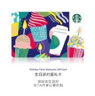 New Starbucks 2018 China Birthday Party Gift Card RMB100 - China