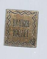 100 Ann.of Vladimir Lenin - Celebrities