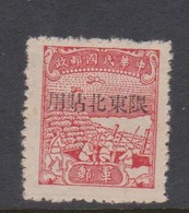 China Northeastern Provinces Scott M2 1947 Overprinted In Black,Mint, - Chine Du Nord-Est 1946-48