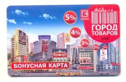 Russia Remise Gorod Tovarov La Boutique - Altre Collezioni