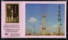 CHINE - Timbre En Or De L'Oriental Pearl Tower De Shanghai De 1996 - 1949 - ... People's Republic