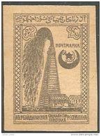 156 Azerbaidjan 1922 6R Puits Pétrole Oil Well  MNH ** Neuf SC (AZE-52) - Azerbaïdjan