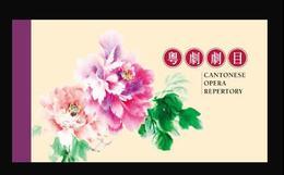 China Hong Kong 2018 Cantonese Opera Repertory Stamps Prestige Booklet - 1997-... Région Administrative Chinoise