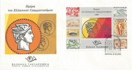 Greece. Miniature Sheet The Greek Stamp Day 1990, God HERMES In Greek Stamps FDC - FDC