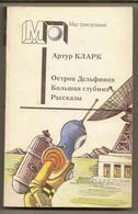 Arthur Clark - Collection - 1992 - In Russian - Fiction - Books, Magazines, Comics
