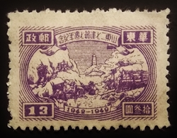 CHINE ORIENTALE N° 6 NEUF RECTO VERSO - Chine Orientale 1949-50