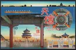 Hong Kong (2018) - Block -  /  World Heritage #7 - Temple Of Heaven - Culturas