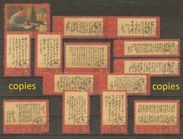 Chine Rép. Pop. 1967.10.1 - Chairman Mao 's Poems  - # 1094/1107 - Petit Lot De 14 FAUX/COPIES/FORGERIES - 7 - 1949 - ... République Populaire