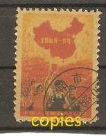 Chine Rép. Pop. 1968.11.25 - China - # C - 1 FAUX/COPIES/FORGERIES - 20 - 1949 - ... République Populaire