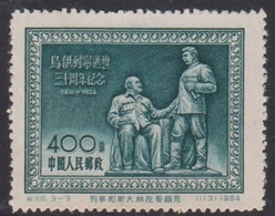 China People's Republic Scott 222 1954 30th Anniversary Lenin Death $ 400 Green, Mint - 1949 - ... Volksrepubliek