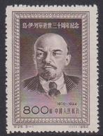 China People's Republic Scott 223 1954 30th Anniversary Lenin Death, Mint - 1949 - ... Volksrepubliek