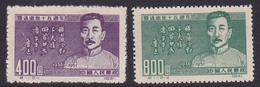 China People's Republic SG 1524-1525 1951 15th Death Anniversary Of Lu Hsun, Mint, Reprint - Réimpressions Officielles