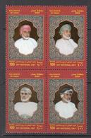 2004 Oman 34th National Day Sultan Qaboos Block Of 4 MNH - Oman