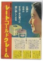 JAPON OU CHINE LIVRE DE RECETTES ET VENTES AVEC DESSINS ET PHOTOS - Livres, BD, Revues