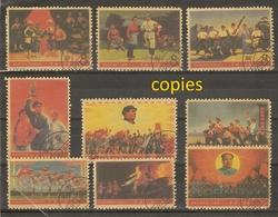 Chine Rép. Pop. 1968.1.30 - Revolutionary Contemporary Beijing Operas -  #1109/17  - Lot De 9 FAUX/COPIES/FORGERIES - 3 - 1949 - ... République Populaire