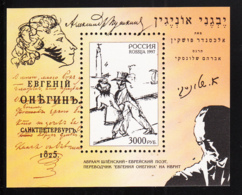 Russia 1997 MNH Scott #6418 3000r Pushkin's Eugene Onegin Translated By Shlonsky Joint With Israel - Emissions Communes