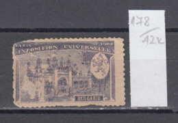 42K178 / PARIS 1900 EXPOSITION UNIVERSELLE Bulgaria Bulgarie Bulgarien , CINDERELLA LABEL VIGNETTE , FRANCE - 1900 – Paris (Frankreich)