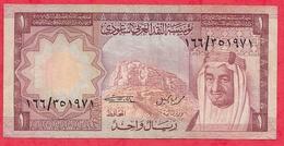 Arabie Saoudite 1 Riyal 1977 Dans L 'état (29) - Arabie Saoudite