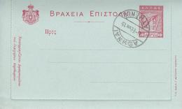 Grèce Entier Postal Avec Oblitération Du 6 Février 1915 Carte Lettre En Très Bon état. - Entiers Postaux