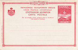 Grèce Entier Postal Neuf En Très Bon état - Postal Stationery