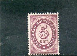 LEVANT 1884-90 O - Turkish Empire