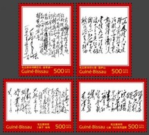 GUINE BISSAU 2013 4 SETS MAO TSE TUNG ART OF CALLIGRAPHY CHINA Gb13222a - Guinée-Bissau