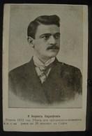 JFC. 206. Bulgarie. Goste Delchev, Revolutionary Figure In Ottoman Ruled. Homme Révolutionnaire. - Bulgarie