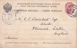 RUSSIE 1888  ENTIER POSTAL/GANZSACHE/POSTAL STATIONERY   CARTE DE S.PETERSBURG - 1857-1916 Impero
